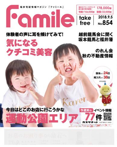 Famile(ファミール)