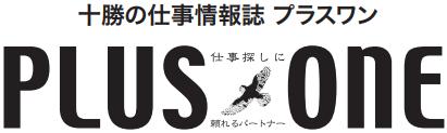 アルバイト十勝プラス・ワン