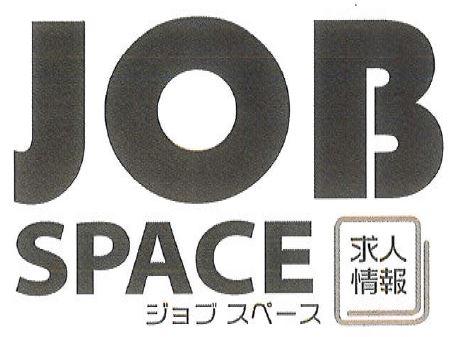 大分合同新聞 JOB SPACE(ジョブスペース)