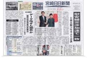 宮崎日日新聞 宮日求人ガイド