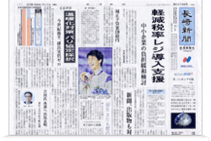 長崎新聞 求人企画 POWER(パワー)