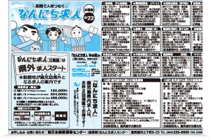 南日本新聞 なんにち求人