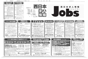 西日本新聞 ジョブズ、他