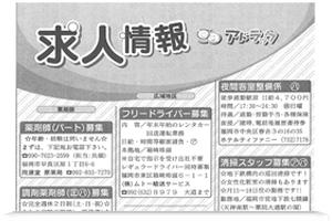 西日本新聞 アドラック