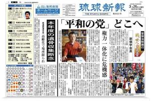 琉球新報 ウィークリー1