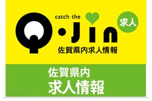 佐賀新聞 求人特集「Q・jin」