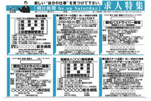朝日新聞 be on saturday 求人情報