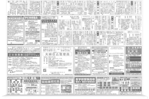 朝日新聞(近畿版) 日・月曜連載 朝日求人