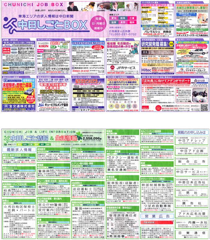 中日新聞(しごとBOX・しごと情報)