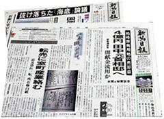 上中越版求人 JOB+α(新潟日報)