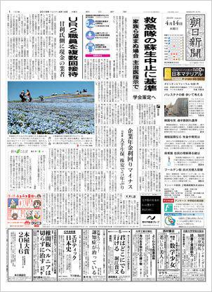 朝日新聞(各エリア版)