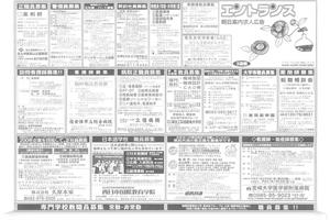朝日新聞 西部本社版(エントランス)
