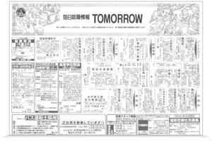 毎日新聞(近畿版求人広告)