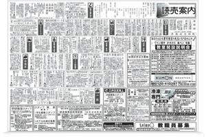 読売新聞(近畿版)