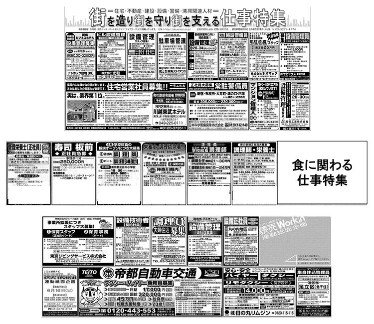 読売新聞(テーマ別求人)