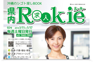 Rookie(ルーキー)