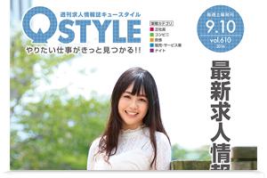 QSTYLE(キュースタイル)