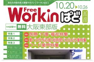 Workin(ワーキン)ぱど