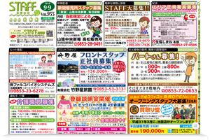 情報誌STAFF(スタッフ)