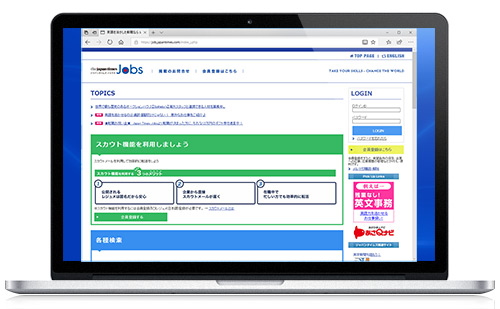 JapanTimesJobs(ジャパンタイムズジョブ)