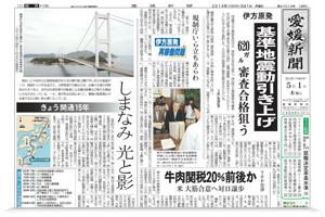 愛媛新聞 ワークスタイル