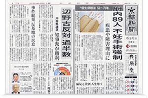 京都新聞 求人はーと