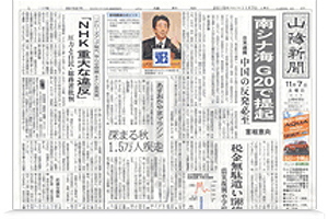 山陽新聞 求人DASH