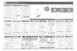 読売新聞 よみうり求人情報 BOX(ボックス)