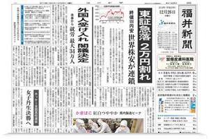 福井新聞 求人情報ひとわーく