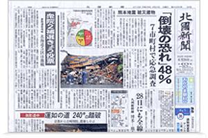 北國新聞 求人ガイド
