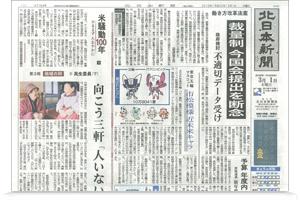 北日本新聞 はんさむわーく
