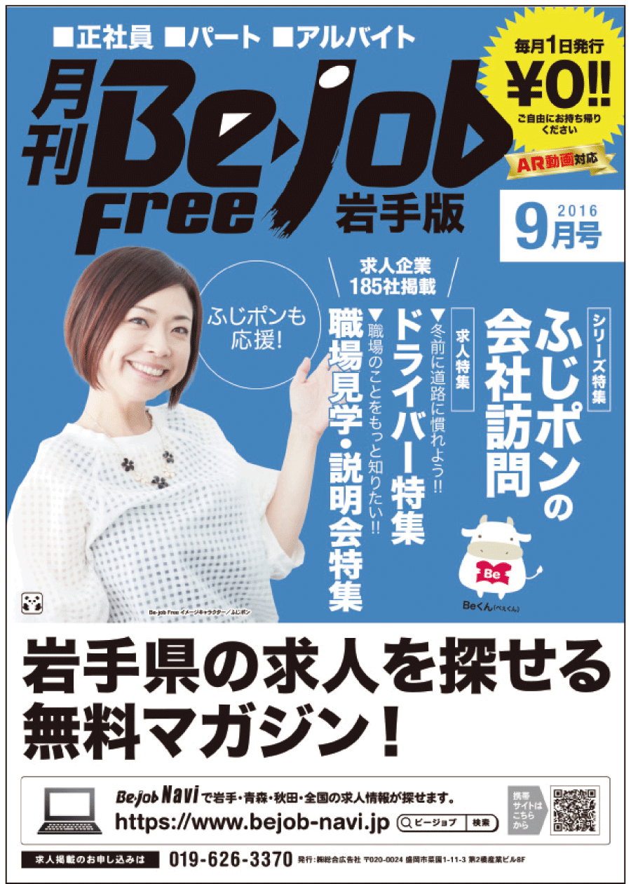 Be-job Free(ビージョブフリー)