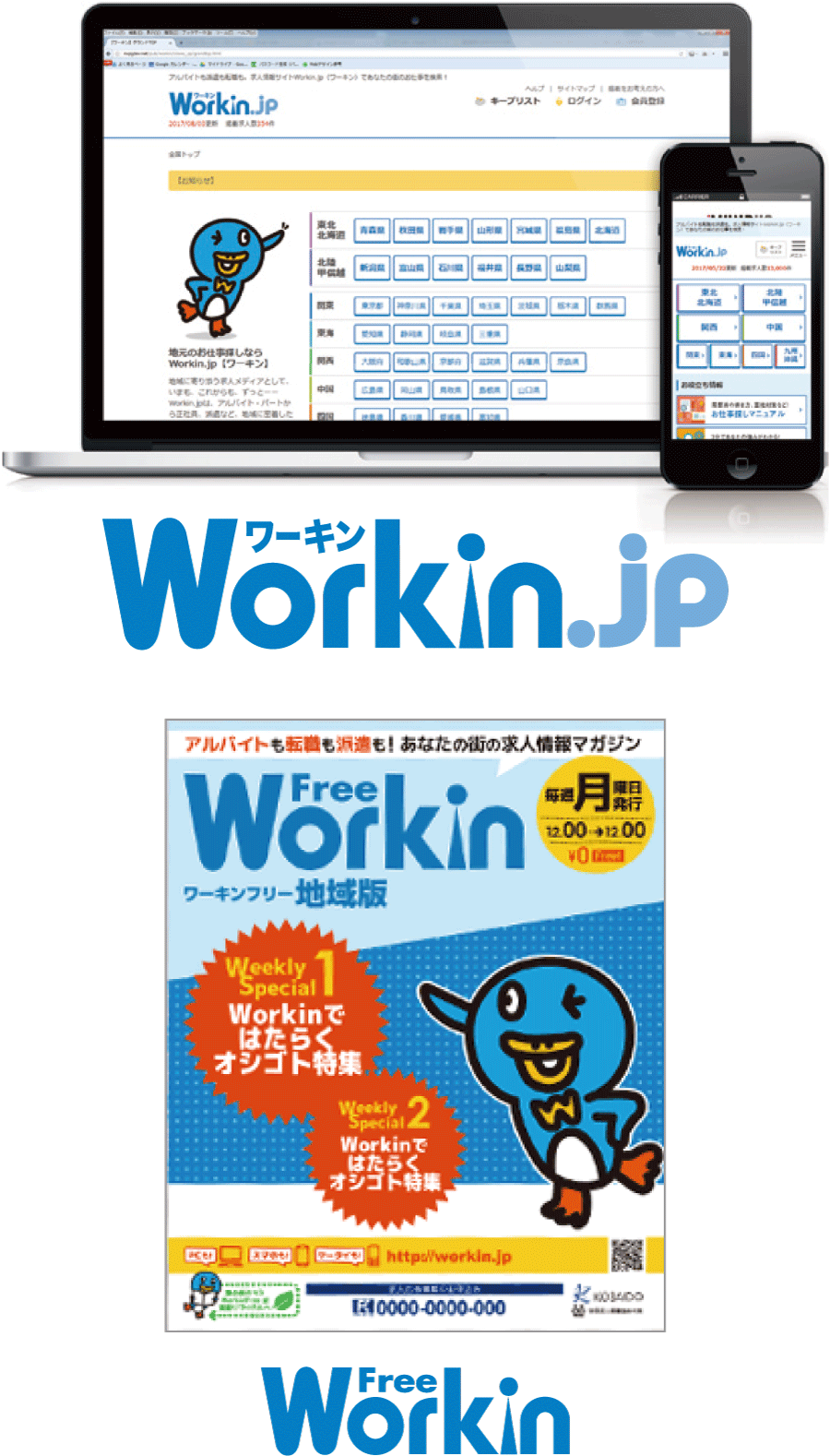 Workin(ワーキン)