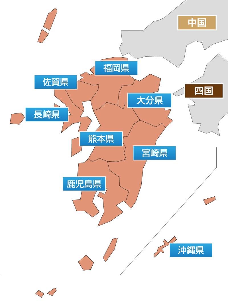九州・沖縄エリア