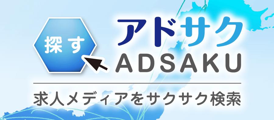 ADSAKU(アドサク)