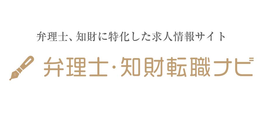 弁理士・知財転職ナビ