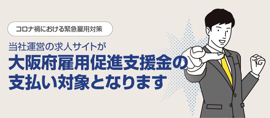 大阪府雇用促進支援金