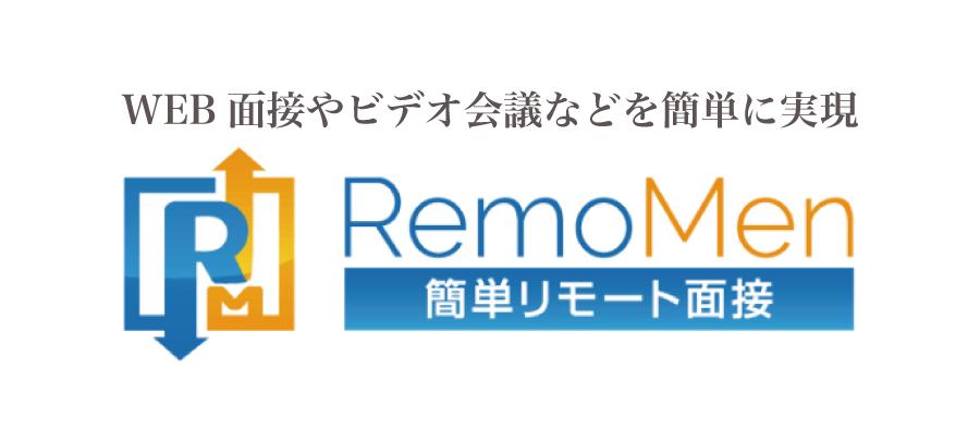 簡単リモート面接RemoMen(リモメン)
